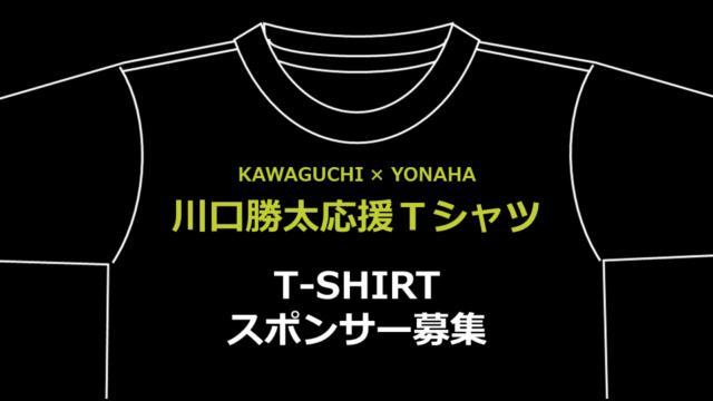 川口勝太応援Tシャツ スポンサー募集